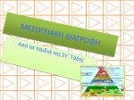 τι γνωριζουμε για την μεσογειακη διατροφη!!!!!!!!