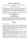 Π.Δ. 100/03 Τοποθετήσεις - αποσπάσεις και λοιπές