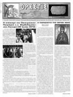 Ιούνιος - ΜΟΡΦΩΤΙΚΟΣ ΣΥΛΛΟΓΟΣ ΟΡΕΣΤΙΣ