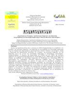 Πλήρες άρθρο - Ελληνική Επιστημονική Εταιρεία Διοίκησης