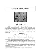 Η Ιατρική στην Αρχαία Ελλάδα. Κ. Μπιζάνος