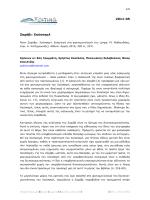 2011-05 Ζαχάβι: Χούσσερλ