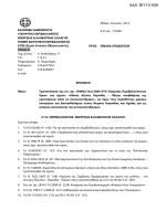 υπουργική απόφαση έγκρισης της Μελέτης Περιβαλλοντικών