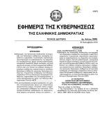 ΦΕΚ Β` 3046/30.12.2011 - Βυζαντινό και Χριστιανικό Μουσείο