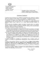 (27 σελίδες σε μορφή pdf)(Νέο)