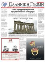 Ελλάδα: Όγκος μεταρρυθμίσεων και εύρος