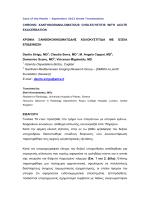 χρονια ξανθοκοκκιωματωδης χολοκυστιτιδα με οξεια παροξυνση