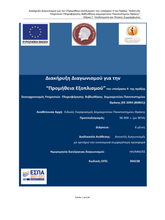 C MEROS YPODIGMATA KAI PINAKES SIMORFOSIS.pdf