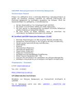 LabVΙΕW: Προγραμματισμός & Ανάπτυξη Εφαρμογών