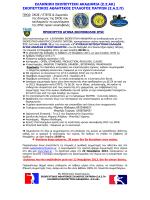 ελληνικη σκοπευτικη ακαδημια (ε.σ.ακ)