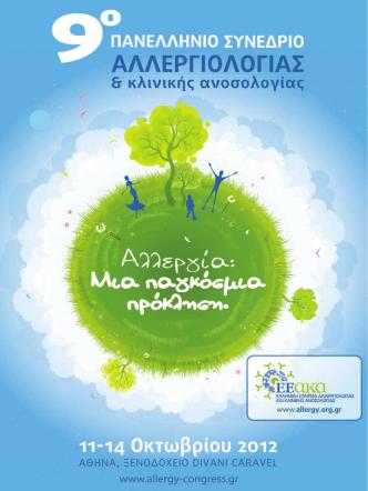 0 - 10ο Πανελλήνιο Συνέδριο Αλλεργιολογίας και Κλινικής Ανοσολογίας