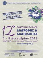 ΙΑΤΡΟΦΗΣ & ΙΑΙΤΟΛΟΓΙΑΣ - 12ο Πανελλήνιο Συνέδριο Διατροφής