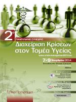 ΕΔΩ. - 2ο Πανελλήνιο Συνέδριο Διαχείριση Κρίσεων στον τομέα της