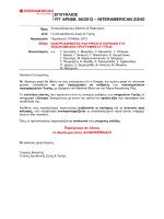Αναπροσαρμογές καλύψεων & παροχών στα νοσοκομειακά