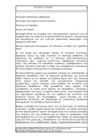 Εκτέλεση δημοσίων συμβάσεων - προτάσεις βελτίωσης και επιτάχυνσης