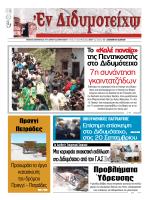 Κατέβασμα - Δήμος Διδυμοτείχου
