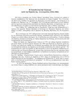 Η Εκπαίδευση στην Κέρκυρα κατά την Περίοδο της Αγγλοκρατίας
