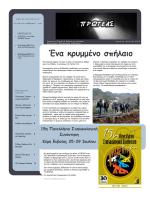 6ο τεύχος ηλεκτρονικού περιοδικού