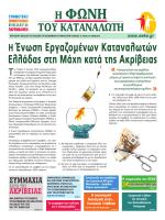 Τεύχος αρ. 2 – Ιούλιος 2010 (pdf αρχείο)