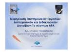 Τεκμηρίωση ερευνητικών εργασιών, διπλωματικών και