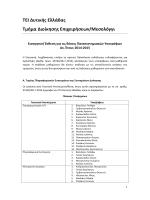 Εισηγητική Έκθεση για τις θέσεις Πανεπιστημιακών Υποτρόφων Ακ