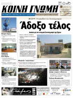 ΒΙΟΣΥΡ: Η καταδίκη του Συνεταιρισμού Αυλαία για