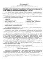 Εισήγηση προς το δημοτικό συμβούλιο του