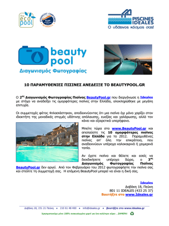 10 παραμυθενιες πισινες ανεδειξε το beautypool.gr
