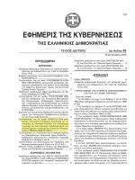 Δείτε την τροποποίηση (ΦΕΚ 69Α/16-1-2015)