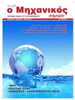 σήμερα - ΤΕΕ Περιφερειακό Τμήμα Πελοποννήσου