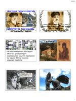 Εκδήλωση στη Μνήμη του Γρηγόρη Αυξεντίου