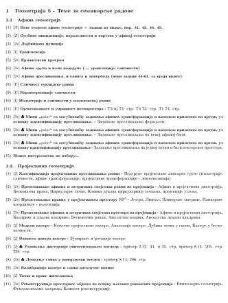 1 Geometrija 5 - Teme za seminarske radove