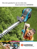 Όλα όσα χρειάζεστε για τον κήπο σας Σειρά προϊόντων