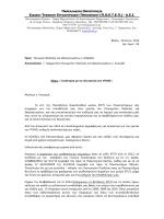 Έπιστολή της ΠΟΕΤΕΠ προς τον Υπουργό Παιδείας και