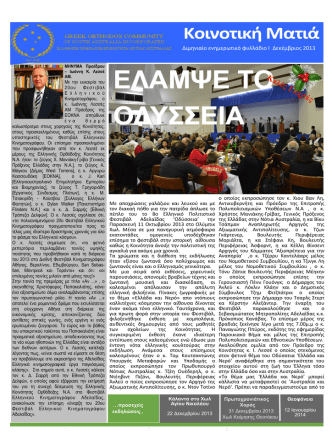 December 2013 newsletter FINAL-both languages
