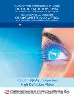 Οραση Υψηλής Ευκρίνειας High Definition Vision