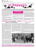 ιουνιος 2013 - Βουργαρέλι Άρτας