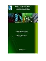 εθνικο και καποδιστριακο πανεπιστημιο αθηνων