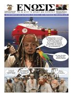 """Τεύχος 10/2014 - Βιβλιοπωλείο """"Γιαλούσα"""""""
