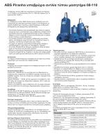 ABS Piranha υποβρύχια αντλία τύπου μασητήρα 08-110