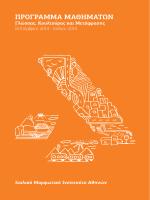 νεο προγραμμα μαθηματων 2014 - Ιταλικό Μορφωτικό Ινστιτούτο