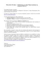 Θέση εργασίας στο τμήμα Μηχανογράφησης της εταιρείας ΕΤΕΘ ΑΕ