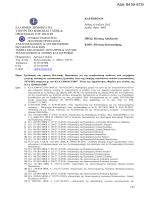 ΑΔΑ: Β416Ι-ΕΤΘ - Γενική Γραμματεία Πολιτικής Προστασίας