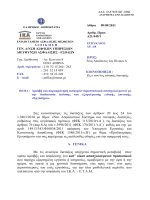 Pages from Εγκύκλιος ΙΚΑ Εργόσημο.pdf