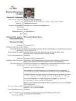 Βιογραφικό σημείωμα - Εργαστήριο Δομής της Ύλης & Φυσικής Λέιζερ