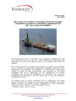 Νέα εποχή για τον Πρίνο: Η Energean Oil & Gas αγοράζει