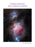Αλγεβρα Β Λυκείου θέματα & λύσεις (askisopolis) 4-12-2014