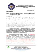 Μέλη Συλλόγου ΘΕΜΑ: Παγκύπριο Συνέδριο Τεχνολόγων