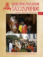Τεύχος #117 Ιανουάριος – Φεβρουάριος – Μάρτιος 2012
