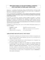 ΠΝΕΥΜΟΝΙΚΗ ΑΡΤΗΡΙΑΚΗ ΥΠΕΡΤΑΣΗ.pdf